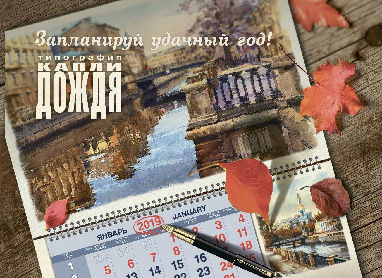 буклет_календари-01