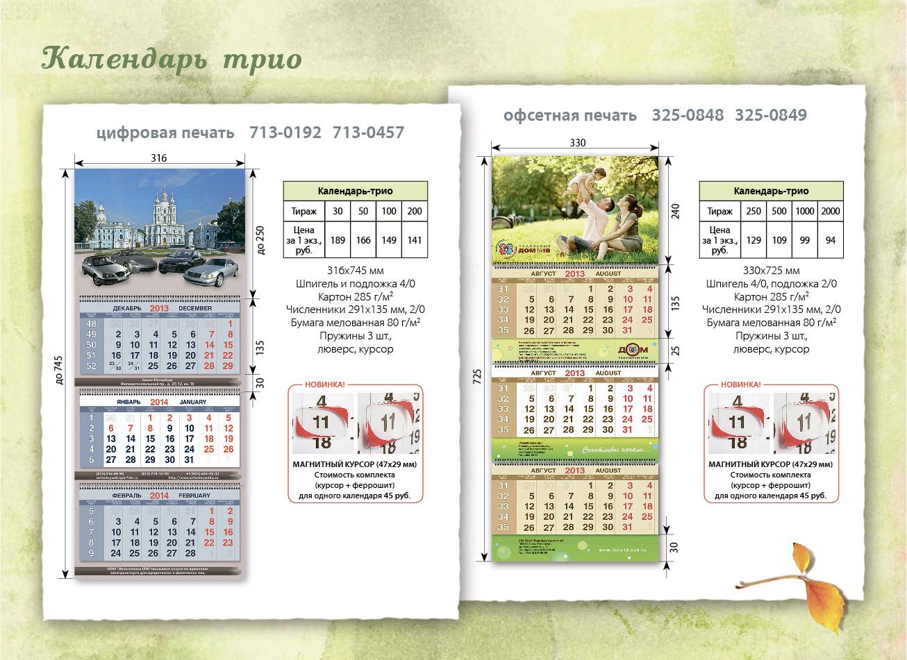 буклет_календари-02