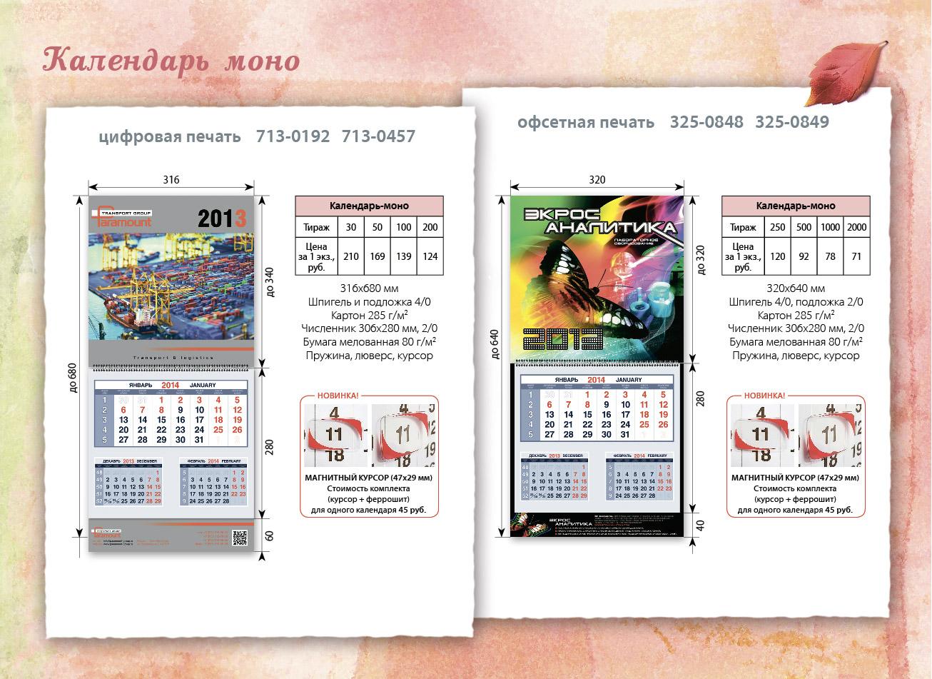 буклет_календари-03