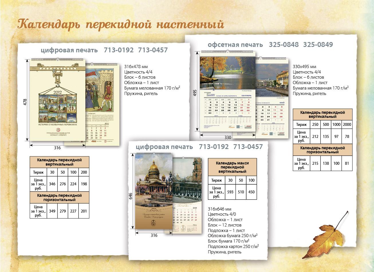 буклет_календари-04