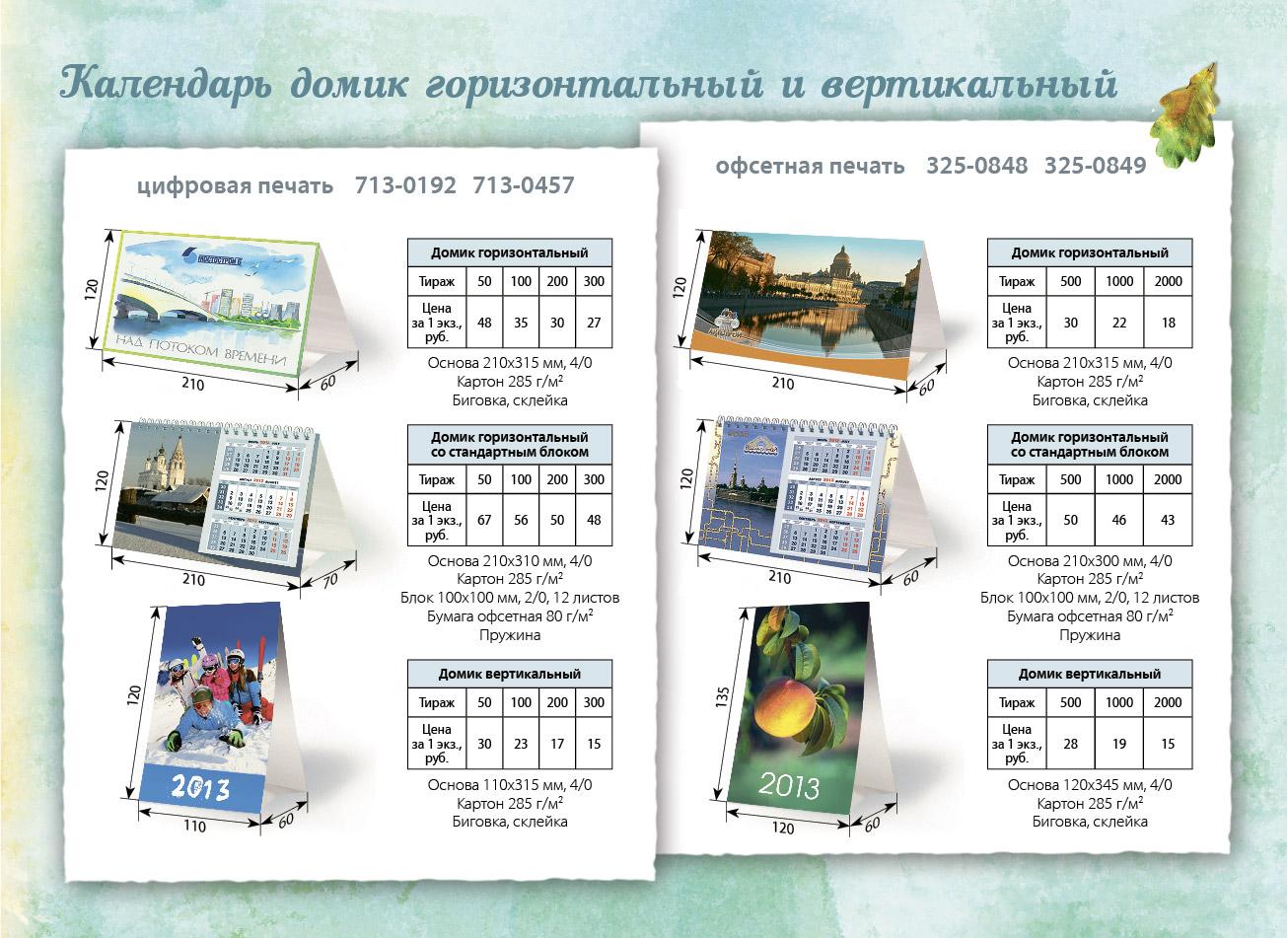 буклет_календари-05