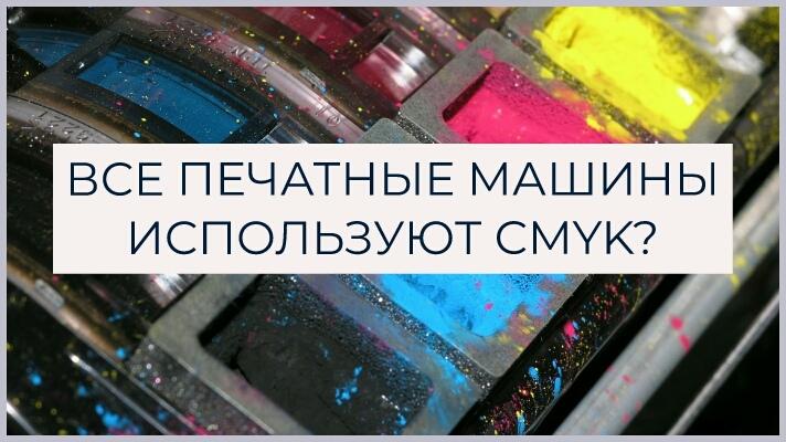 Печатные машины и CMYK