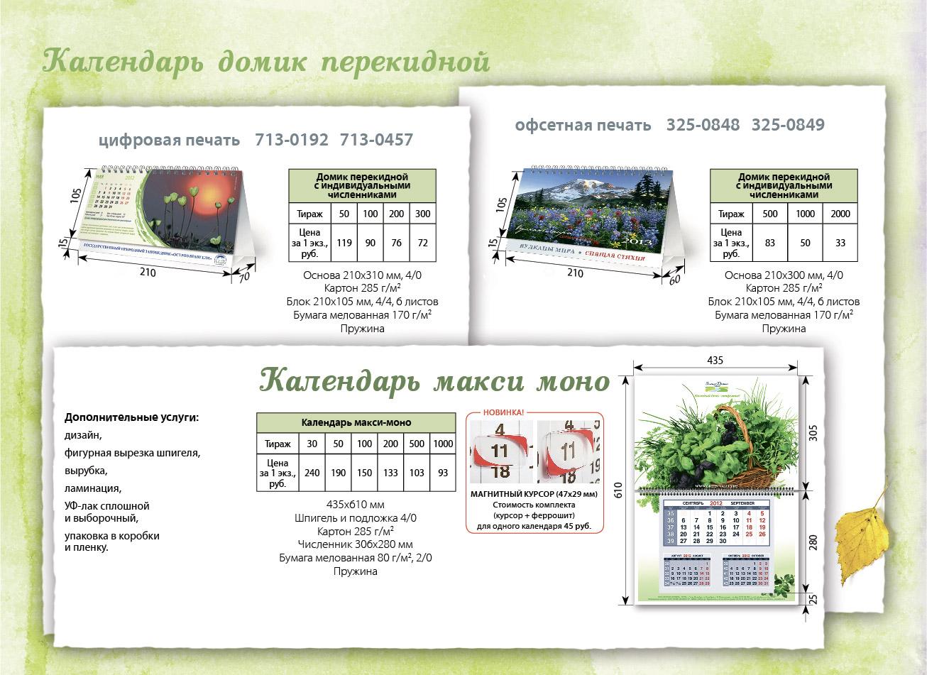 буклет_календари-06