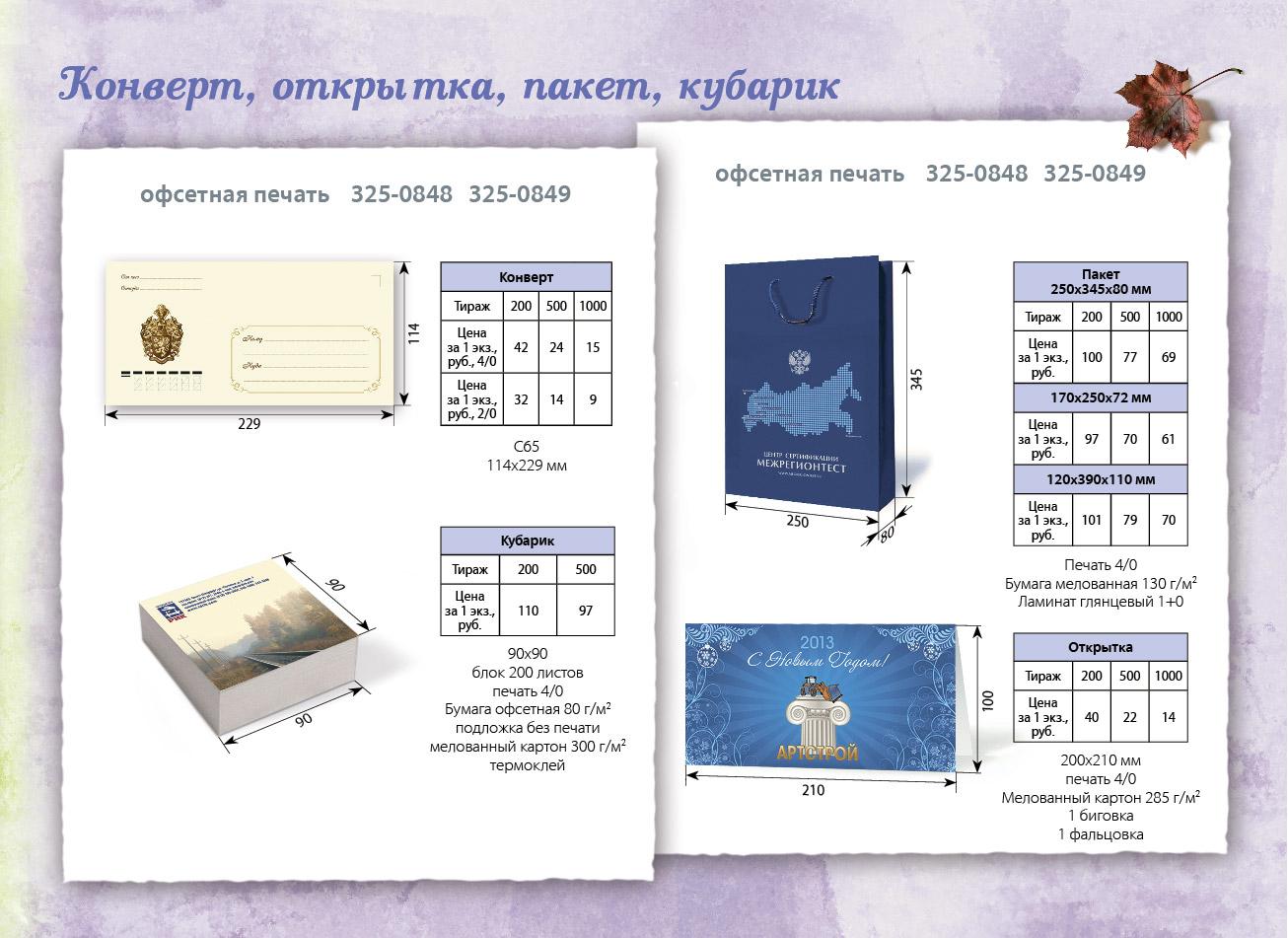 буклет_календари-07