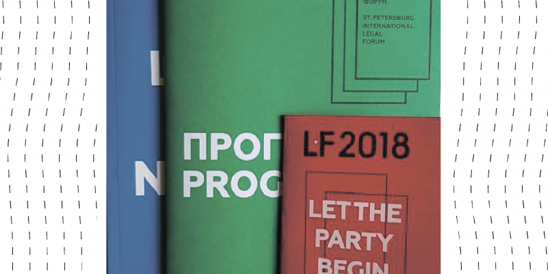 Брошюры для Международного Юридического Форума