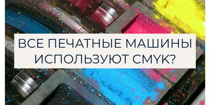 Все ли печатные машины используют CMYK?