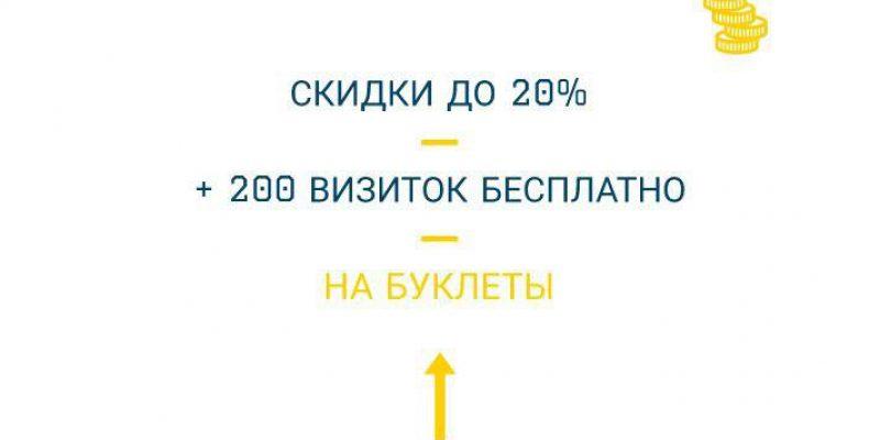 -20% на печать брошюр + 200 визиток бесплатно