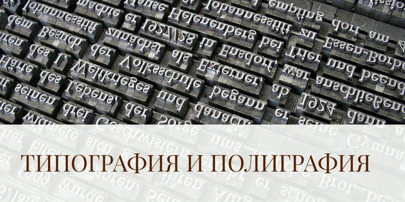 Типография и полиграфия.